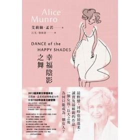 幸福陰影之舞:諾貝爾獎得主艾莉絲‧孟若短篇小說集4
