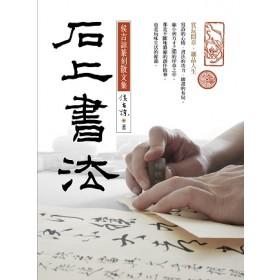 石上書法:侯吉諒篆刻散文集