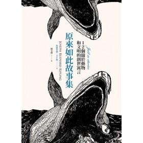 原來如此故事集:12個關於動物和文明的創世寓言