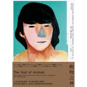 動物之神(改版)