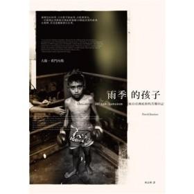 雨季的孩子:來自亞洲底層的苦難印記