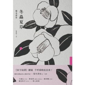 冬蟲夏草(新版)