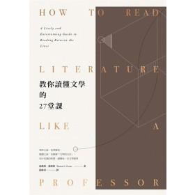 教你讀懂文學的27堂課(三版)