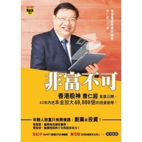 非富不可 - 香港股神曹仁超首度公開,40年內把本金放大40,000倍的投資絕學!