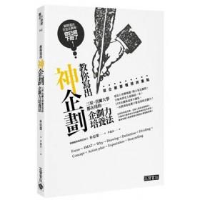 教你寫出神企劃:三星、首爾大學都在用的企劃力培養法