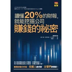 讀懂20%的財報,就能挖掘公司賺錢的秘密
