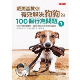 戴更基教你有效解決狗狗的100個行為問題 (1)