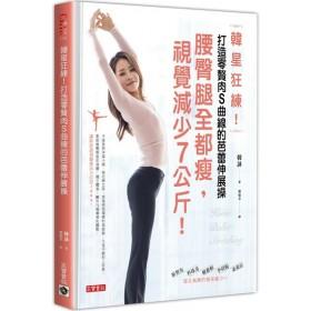韓星狂練!打造零贅肉S曲線的芭蕾伸展操:腰臀腿全都瘦,視覺減少7公斤!