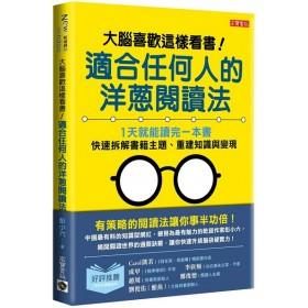 大腦喜歡這樣看書!適合任何人的洋蔥閱讀法:1天就能讀完一本書,快速拆解書籍主題、重建知識與變現
