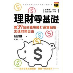 理財零基礎,靠39個金錢思維打造富腦袋,加速財務自由