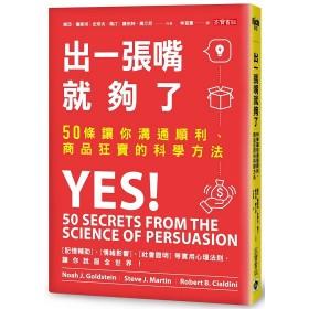 出一張嘴就夠了:50條讓你溝通順利、商品狂賣的科學方法