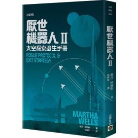 厭世機器人Ⅱ:太空探索逃生手冊