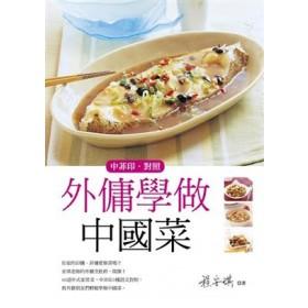 外傭學做中國菜(中菲印對照)