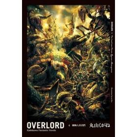 OVERLORD (4) 蜥蜴人勇者們
