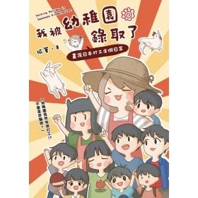 我被幼稚園錄取了:畫說日本打工度假日常