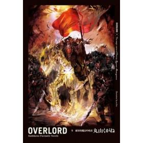 OVERLORD (9) 破軍的魔法吟