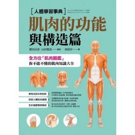 人體學習事典 肌肉的功能與構造篇