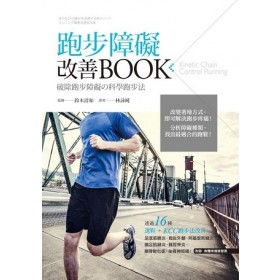 跑步障礙改善BOOK