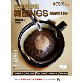 職業咖啡師 韓國NCS基礎教科書 vol.1:咖啡館後台經營篇