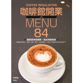 咖啡館開業必備MENU:84款嚴選商用級咖啡、飲品特調指南