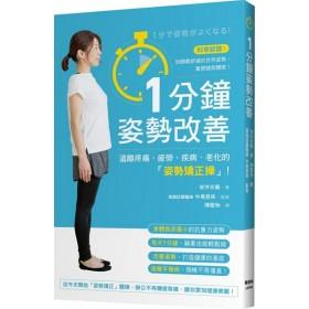 1分鐘姿勢改善:遠離疼痛、疲勞、疾病、老化的「姿勢矯正操」!