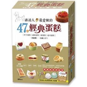 烘焙人最愛做的47種經典蛋糕