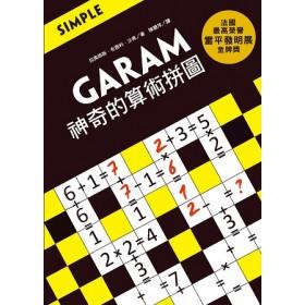 GARAM 神奇的算術拼圖:超直觀運算邏輯遊戲,激盪、啟發你的腦力!