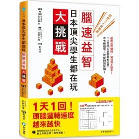 日本頂尖學生都在玩·腦速益智大挑戰:權威教育顧問、益智博士聯手!5大思考術玩翻益智遊戲,思考轉個彎,破解問題難關
