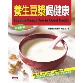 養生豆漿喝健康(中英對照)-愛料理(4)