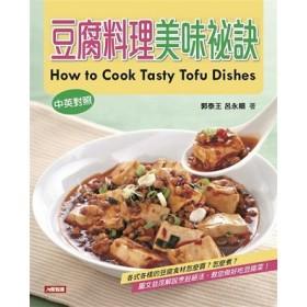 豆腐料理美味秘訣