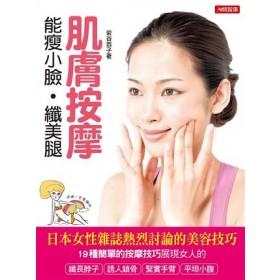 肌膚按摩:能瘦小臉.纖美腿