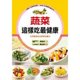 蔬菜這樣吃最健康:天然蔬食吃出神奇自癒力(軟精裝)
