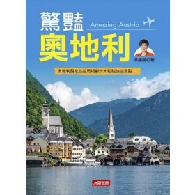 驚豔奧地利 Amazing Austria(平裝)