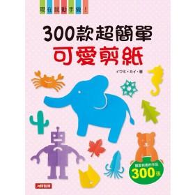 300款超簡單可愛剪紙