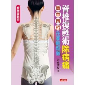 脊椎復甦術除病痛:簡單四招在家輕鬆做