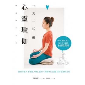 心靈瑜珈  一天一冥想