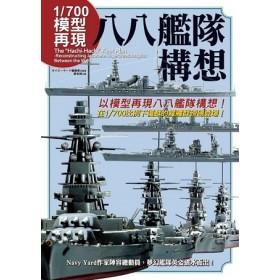 1/700模型再現 八八艦隊構想