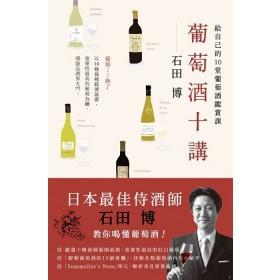 葡萄酒十講 給自己的10堂葡萄酒鑑賞課
