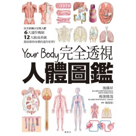 Your Body 完全透視人體圖鑑