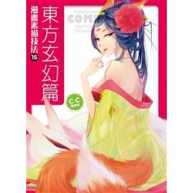 漫畫素描技法15 東方玄幻篇