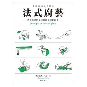 法式廚藝 法式料理的食材前置處理教科書
