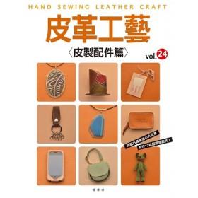 皮革工藝vol.24 皮製配件篇
