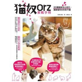 貓奴教戰手冊