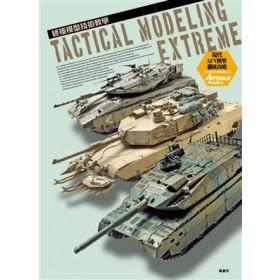 終極模型技術教學 現代AFV模型徹底攻略