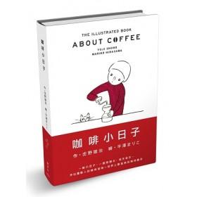 咖啡小日子