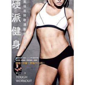 硬派健身:高強度間歇運動教戰守策