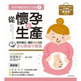 新手爸媽的育兒大百科1:從懷孕到生產