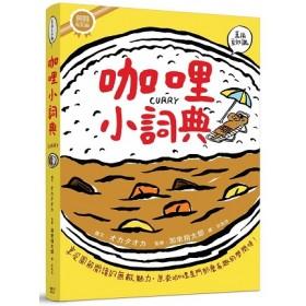 咖哩小詞典 萬用豆知識1