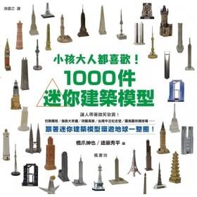 小孩大人都喜歡!1000件世界迷你建築模型!