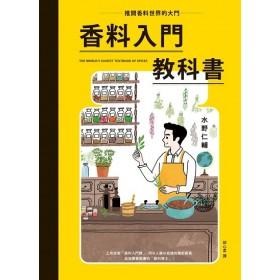 香料入門教科書